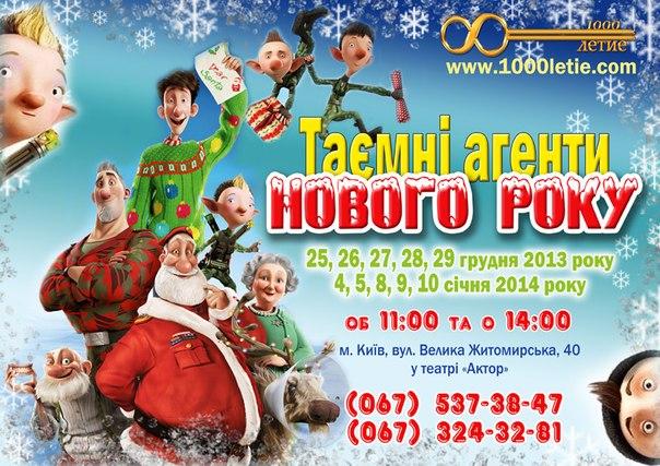 Детские новогодние представления в Киеве: расписание - фото №12
