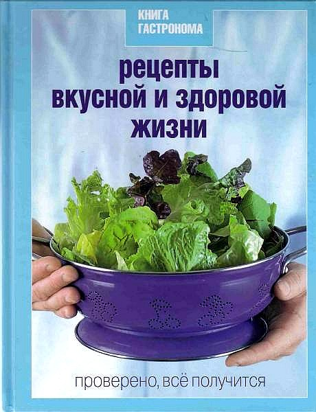 Книжные новинки о весенней кухне: вкусно и полезно - фото №3
