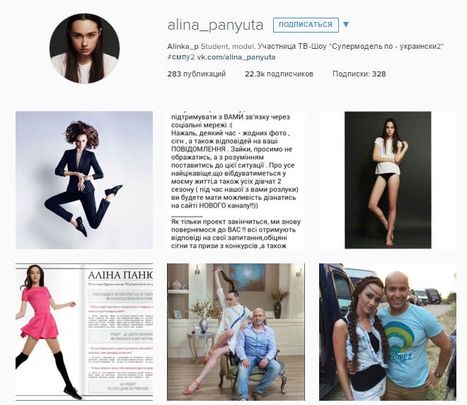 Супермодель по-украински 2 сезон алина панюта инстаграм
