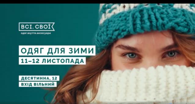 Куда пойти на выходных в Киеве: 11 и 12 ноября - фото №1