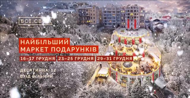 Куда пойти на выходных в Киеве: 16 и 17 декабря - фото №1