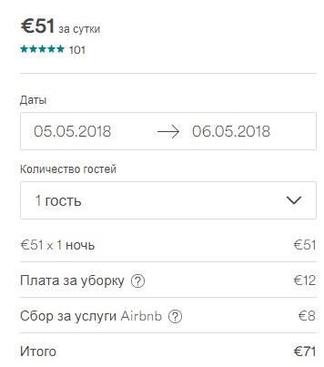 Самые дешевые варианты жилья на airbnb до 20 евро - фото №4