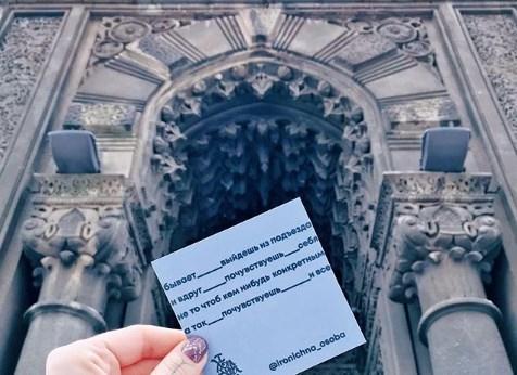 На кого подписаться в Инстаграм: ироничные записки на открытках и стенах - фото №5
