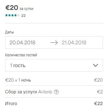 Самые дешевые варианты жилья на airbnb до 20 евро - фото №6