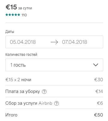 Самые дешевые варианты жилья на airbnb до 20 евро - фото №8