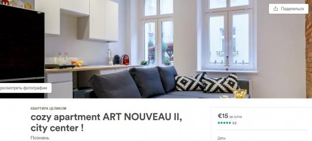 Самые дешевые варианты жилья на airbnb до 20 евро - фото №9