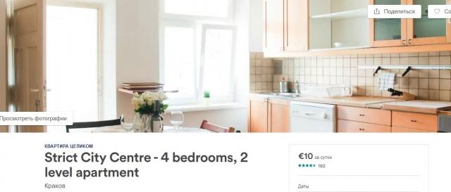 Самые дешевые варианты жилья на airbnb до 20 евро - фото №11