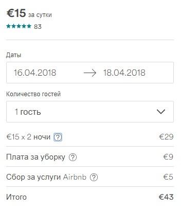 Самые дешевые варианты жилья на airbnb до 20 евро - фото №10