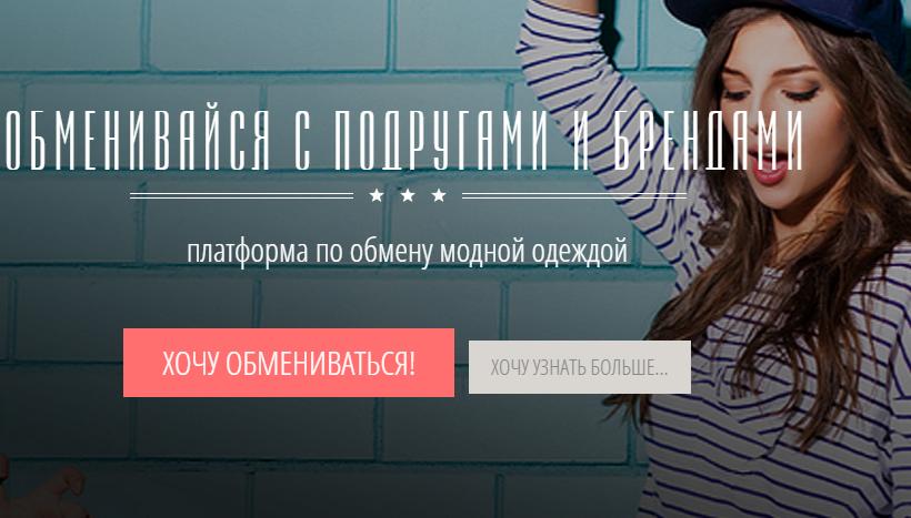 Где одеться в Украине: новые сервисы, которые помогут собрать стильный гардероб