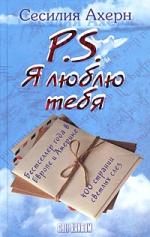 Топ-7 романов о проблемах супружеской жизни, вышедших за последние 10 лет - фото №6