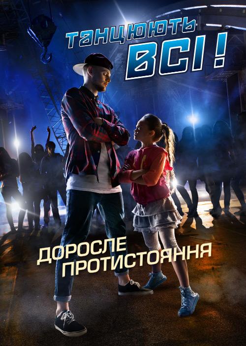 Танцюють всі 8 сезон 6 выпуск от 02.10.2015