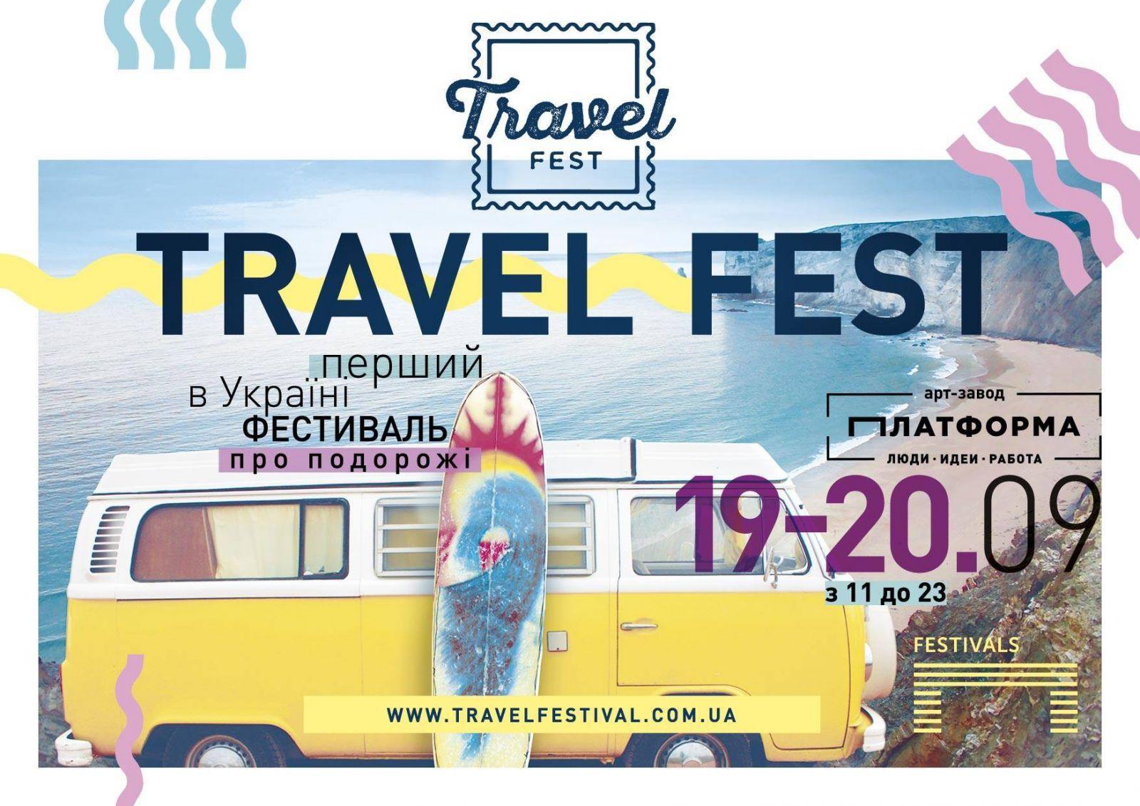 Куда пойти 19-20 сентября фестиваль путешествий