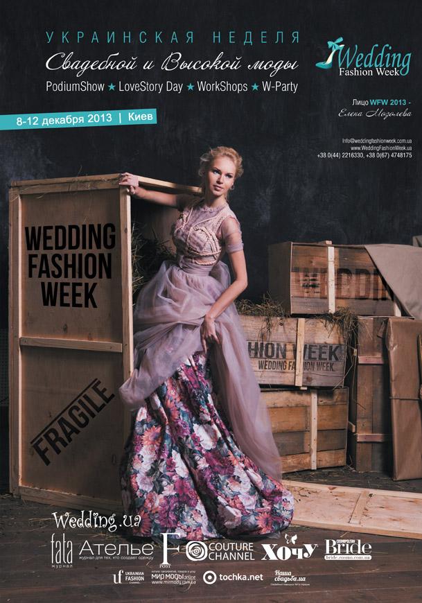 Wedding Fashion Week 2013/2014: расписание - фото №1