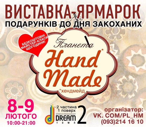 Где и как в Киеве провести выходные 8-9 февраля 2014 - фото №6