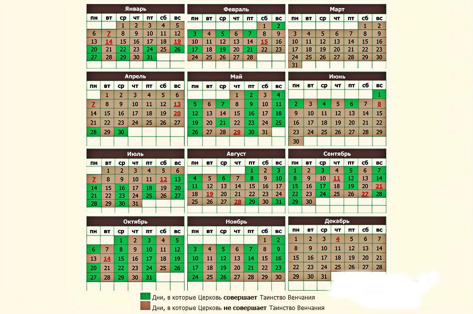 Календарь венчания на 2014 год - фото №1