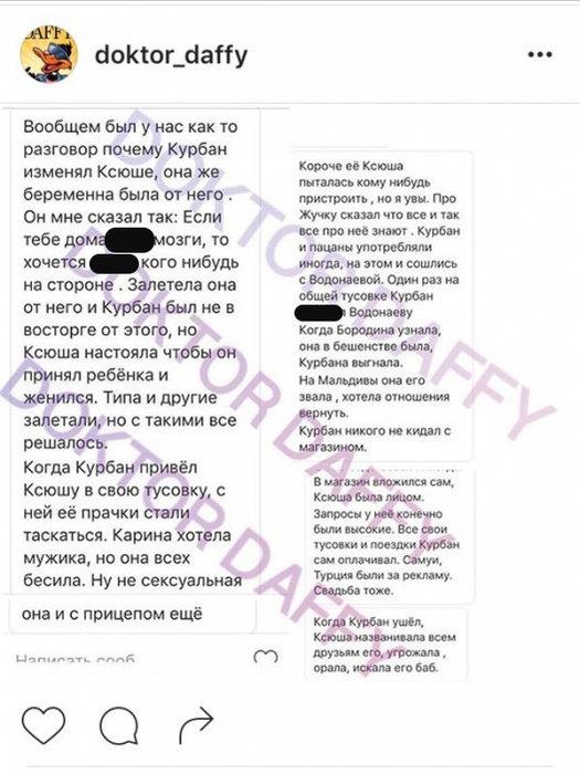 Изменщика Курбана Омарова заподозрили в интимной связи с Аленой Водонаевой - фото №1