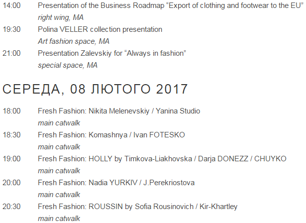 Ukrainian Fashion Week FW 2017/18
