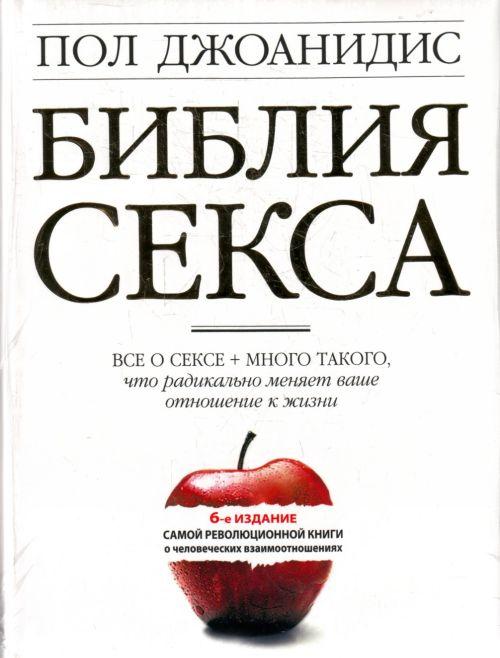 Библия секса, Пол Джоанидис