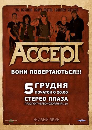 Самые громкие концерты в Украине декабря 2013 - фото №3