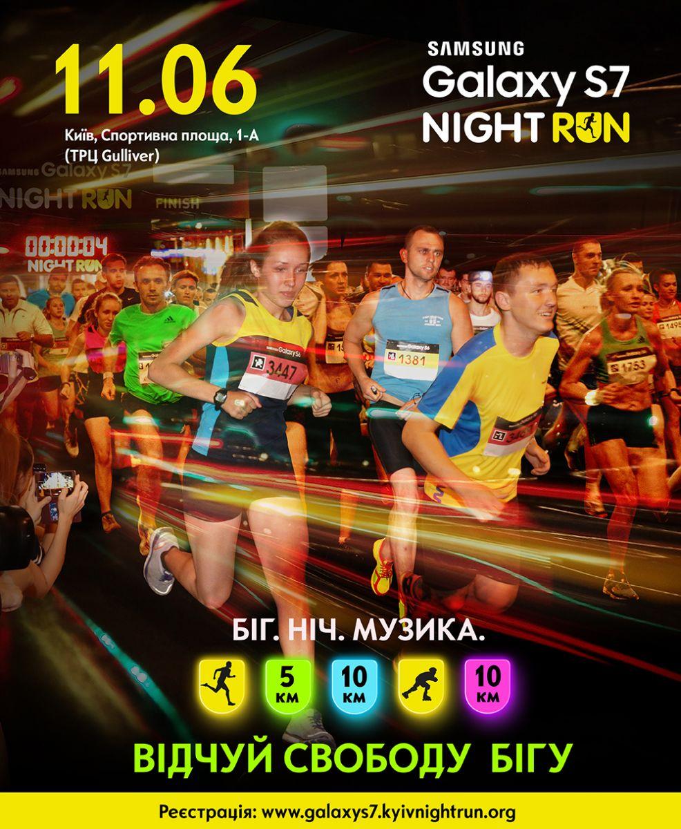 Samsung Galaxy S7 Night Run