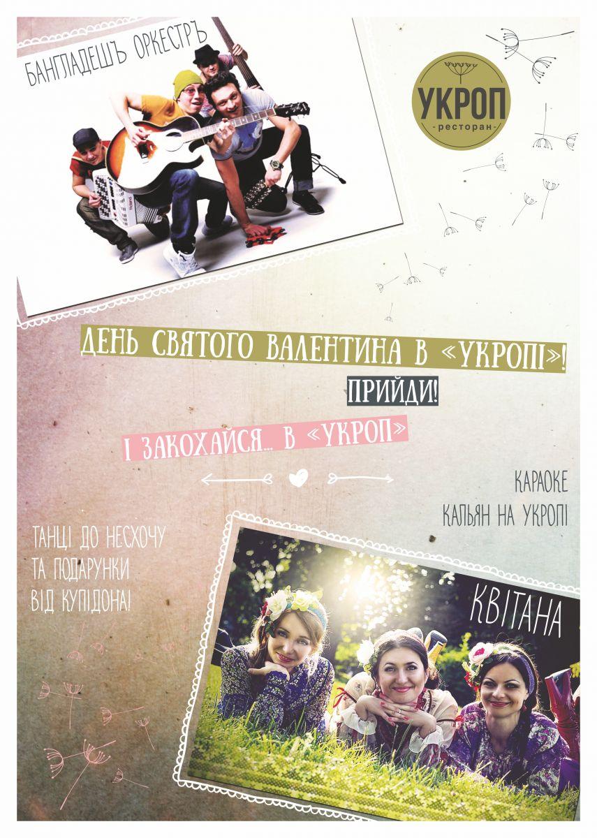 14 февраля в Киеве для гурманов