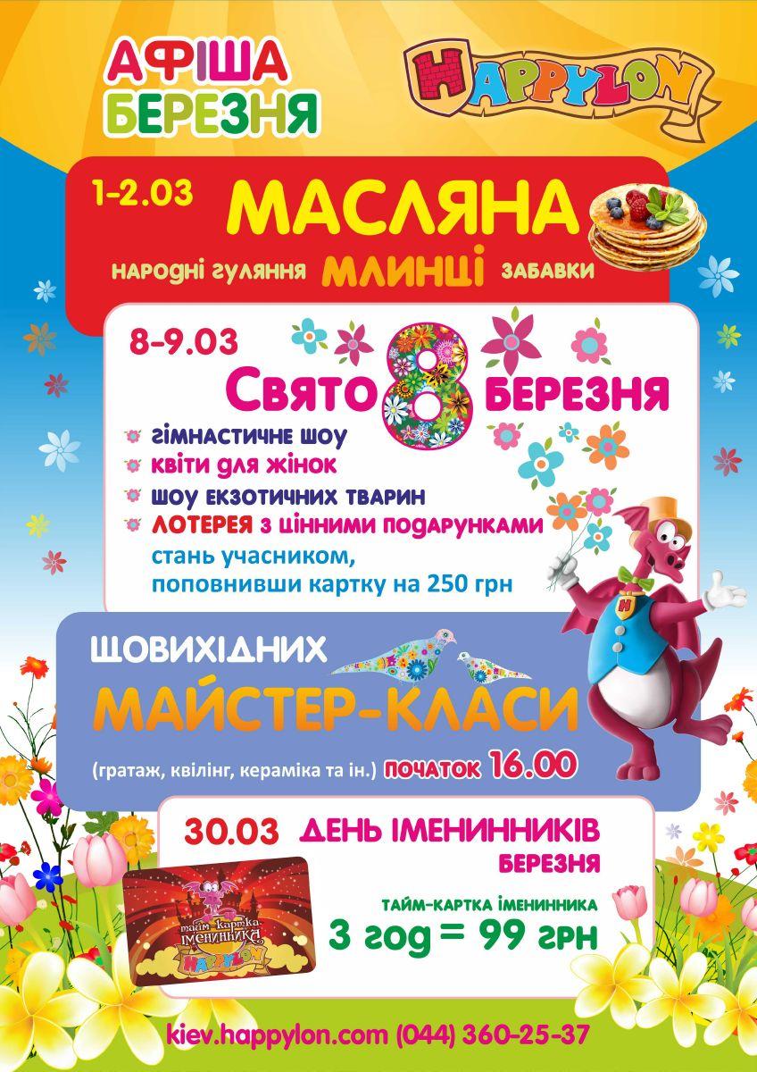 Как провести выходные в Киеве 1-2 марта - фото №5