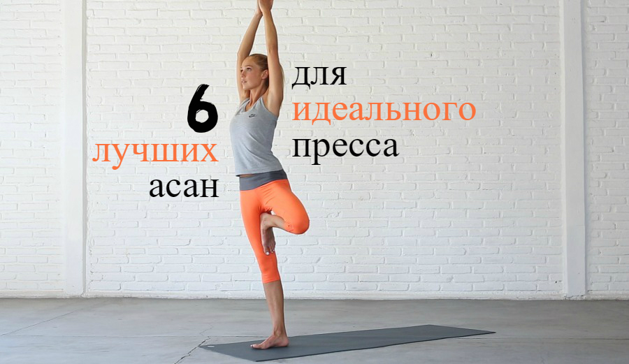 Качаем пресс с помощью йоги: шесть самых эффективных асан, которые сможет выполнить каждая