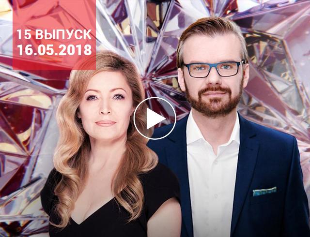 'Одруження наосліп' 4 сезон: 15 выпуск от 16.05.2018 смотреть онлайн