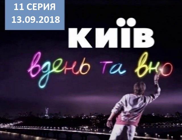 Сериалити 'Киев днем и ночью' 5 сезон: 11 серия от 13.09.2018 смотреть