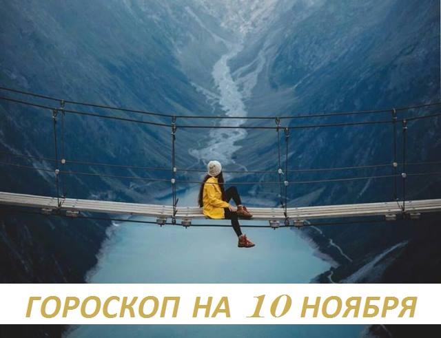 Гороскоп на 10 ноября: можно всю жизнь проклинать темноту, а можно заж