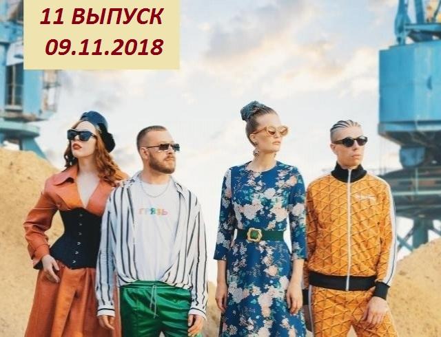 'Топ-модель по-украински' 2 сезон: 11 выпуск от 09.11.2018 смотреть он