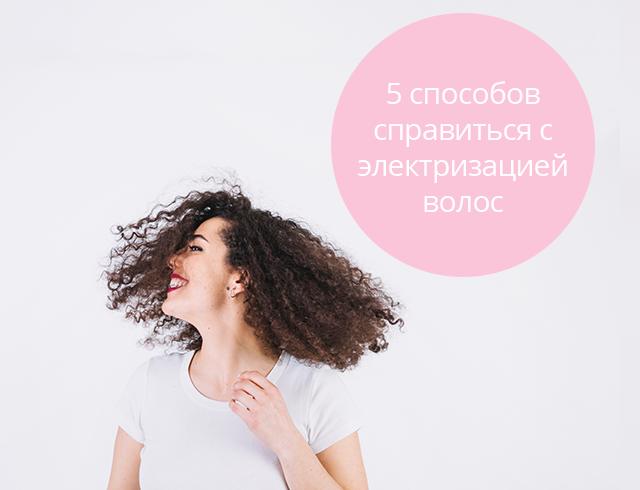Почему электризуются волосы и как устранить