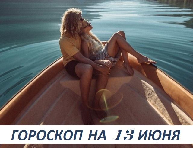 Гороскоп на 13 июня 2019: свободен тот, кто может не лгать
