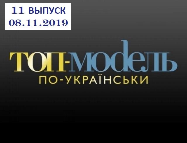 'Топ-модель по-украински' 3 сезон: 11 выпуск от 08.11.2019 смотреть он