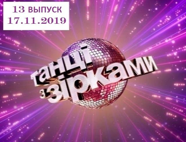 'Танці з зірками' 3 сезон: 13 выпуск от 17.11.2019 смотреть видео онла