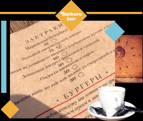 Где позавтракать в Киеве: Желток, Lucky Luciano и Barbara bar - фото №5
