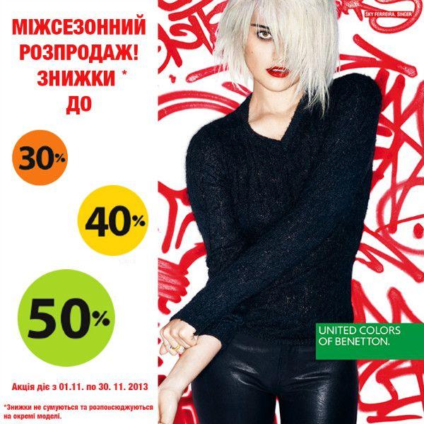Скидки, акции и распродажи ноября 2013 - фото №2