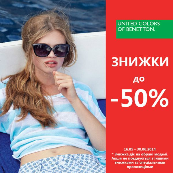 Где в Киеве купить летнюю обувь и одежду со скидками - фото №2
