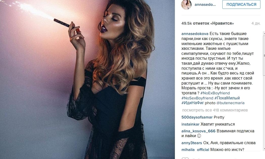 Мужчины Анны Седоковой: воссоединение с бывшим мужем и травля экс-бойфренда - фото №2
