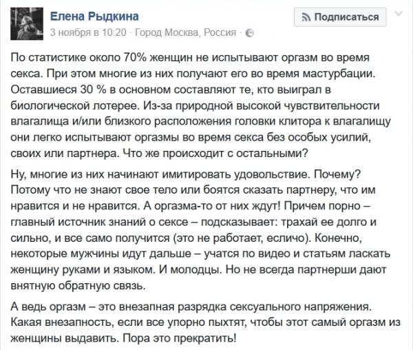 #Честныйоргазм: в Фейсбуке запустили флешмоб о проблемах с оргазмом и его имитацией. Реальные истории из жизни - фото №1