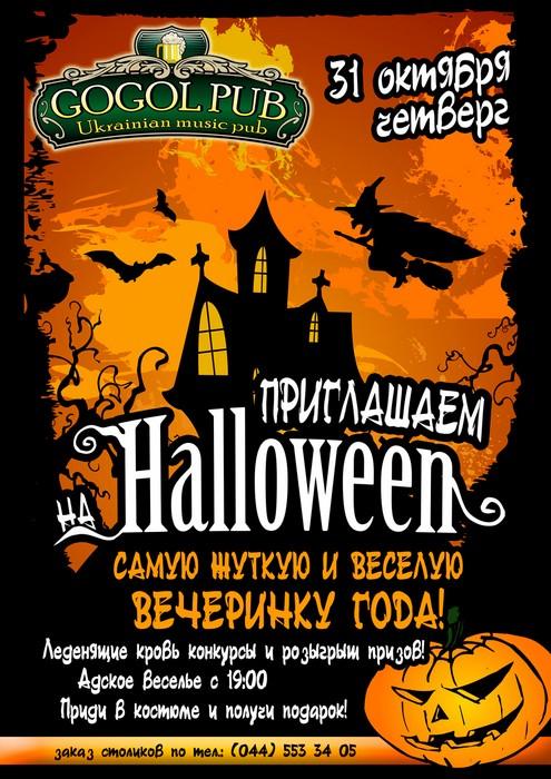 Хэллоуин 2013 в Киеве: где и как отметить - фото №8