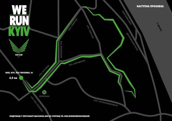 Тренеры Nike проведут тренировку по бегу - фото №1