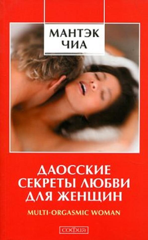 Что почитать в отпуске? Топ 6 книг о сексе - фото №5