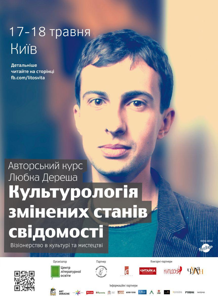 Где и как в Киеве провести выходные 17-18 мая - фото №2