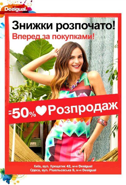 Где в Киеве купить летнюю обувь и одежду со скидками - фото №4