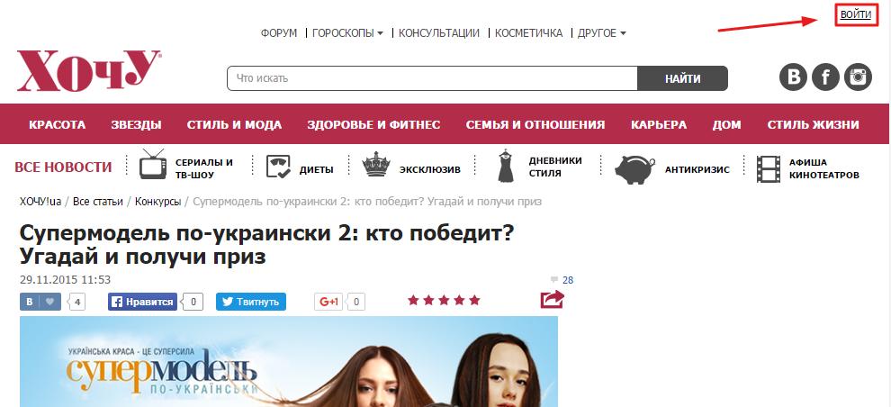 супермодель по-украински 2 конкурс