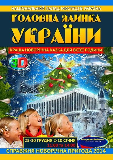 Детские новогодние представления в Киеве: расписание - фото №1