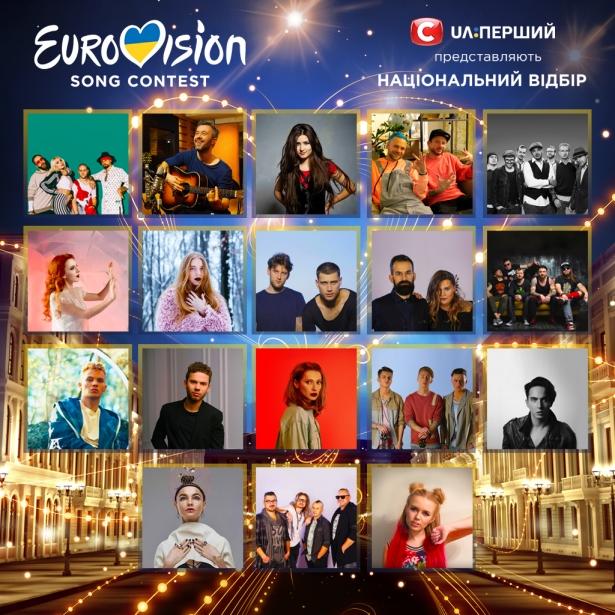 полуфиналисты нацотбора на евровидение 2018