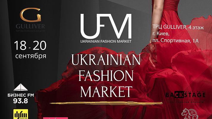 Куда пойти 19-20 сентября модный маркет