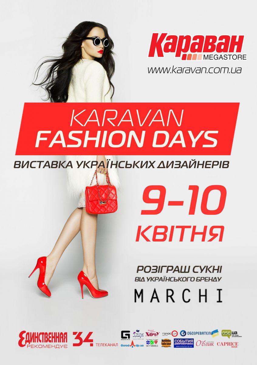 «KARAVAN FASHION DAYS» в Днепропетровске
